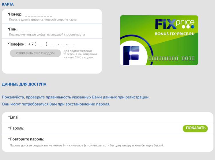регистрация в фикс прайс бонус официальный