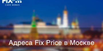 Адреса и режимы работы всех магазинов Фикс Прайс в Москве