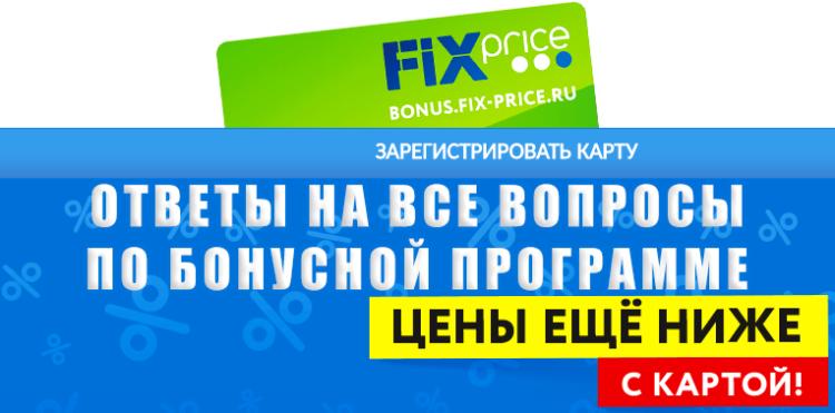 Ответы на основные вопросы по по бонусной программе Fix Price
